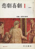 悲劇喜劇・1月号(特集・世界の劇場/NO・279)(演劇雑誌)