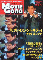 ムービー・ゴン(Movie Gong Vol.5)