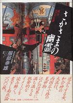 さかさまの幽霊-視の江戸文化論