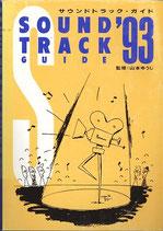 サウンドトラック・ガイド'93(映画/音楽)
