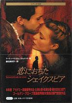 恋におちたシェークスピア(シナリオ/映画書)