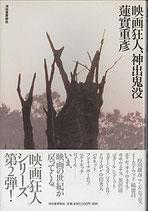 映画狂人・神出鬼没(映画書)