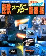 怪獣スーパーパワー超図鑑 ゴジラvsメカゴジラ(特撮/映画書)