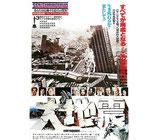 大地震(丸の内東映パラス・池袋東急・他/チラシ洋画)
