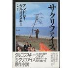 サクリファイス・原作小説(映画書)