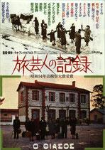 旅芸人の記録(三越劇場/チラシ洋画)