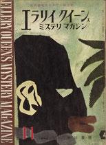 エラリイクイーンズ・ミステリマガジン(1959-11月号)