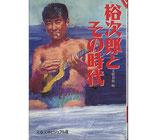 裕次郎とその時代(文春文庫ビジュアル版)(映画書)