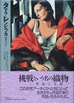 タマラ・ド・レンピッカ・激情のデッサン(美術書)