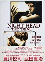 NIGHT HEAD THE TRIAL(スクリーン・プレイ+写真集)
