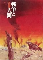 戦争と人間 完結篇(邦画パンフレット)