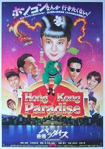 香港パラダイス(イラスト)(邦画ポスター)
