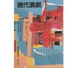 現代演劇・特集・サム・シェパード(演劇書/映画書)