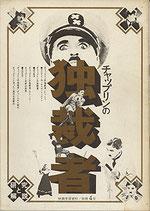 チャップリンの独裁者 研究と解説・別冊4号(映画学習資料)