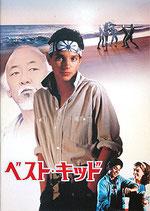 ベスト・キッド(アメリカ映画/パンフレット)