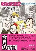 戦後欲望史 混乱の四、五十年代篇(社会歴史/風俗)