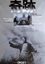 奇跡(バウシリーズ)(洋画ポスター)