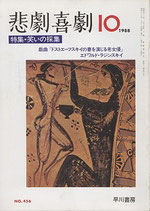 悲劇喜劇・10月号(特集・笑いの採集)(NO・456/演劇雑誌)
