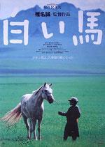 白い馬(監督サイン入)(邦画ポスター)