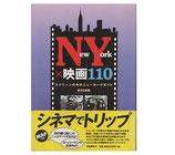 NY(NewYork)×映画110・スクリーンの中のニューヨークガイド(映画書)