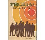 太陽にほえろ!颯爽ロッキー登場!(10)(TV/映画書)