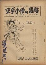 空手小僧の冒険第72~73回(連続時代活劇/ラジオ放送劇台本)