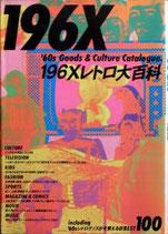 196Xレトロ大百科(映画書ほか)