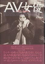 AV女優・インタビュー集(1991年→1996年)映画書