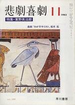 悲劇喜劇・11月号(特集・東野英治郎)(NO・385/演劇雑誌)