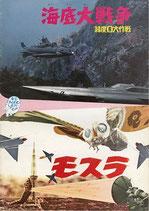 海底大戦争 緯度0大作戦/モスラ/燃える男 長島茂雄 栄光の背番号3(邦画パンフレット)