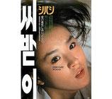 シバジ(韓国映画チラシ/ポーラスター)