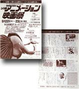 ソ連アニメーション映画祭