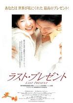 ラスト・プレゼント(外国映画チラシ)