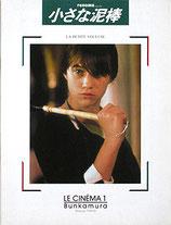 小さな泥棒(フランス映画/パンフレット)