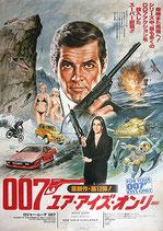 007ユア・アイズ・オンリー(イラスト・洋画ポスター)