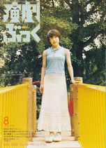 演劇ぶっく NO. 86 特集・NODA・MAP「カノン」/お散歩の先に‥(演劇書)
