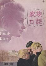 家族日誌(伊・映画・ヒビヤみゆき座/パンフレット)