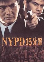 NYPD15分署(洋画パンフレット)
