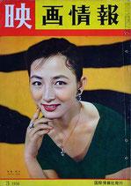 映画情報1956年3月号(表紙・有馬稲子/デボラ・パジェット/雑誌)