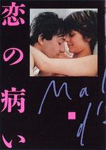 恋の病い(フランス映画/パンフレット)