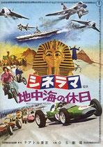 地中海の休日(東京テアトル東京・大阪OS劇場/洋画パンフレット)
