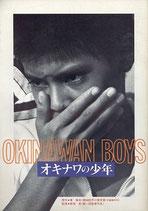 オキナワの少年(邦画パンフレット)
