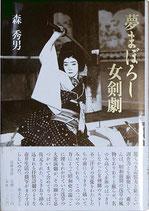 夢まぼろし女剣劇(女剣劇の星・不二洋子)