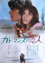 カトマンズの恋人(洋画ポスター)