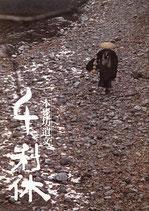 本覺坊遺文 千利休(邦画パンフレット)