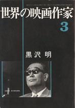 世界の映画作家(3)黒沢明(キネマ旬報社/映画書)