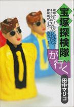 宝塚探検隊が行く(宝塚・書籍)