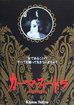 カーマ・スートラ・愛の教科書(印・英合作映画/プレスシート)