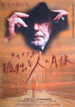 キャラクター・孤独な人の肖像(洋画ポスター)