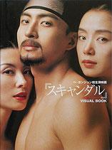 「スキャンダル」VISUAL BOOK(映画書)